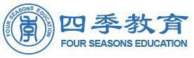 上海四季教育培训有限公司