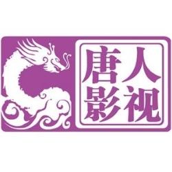 天津唐人影视股份有限公司
