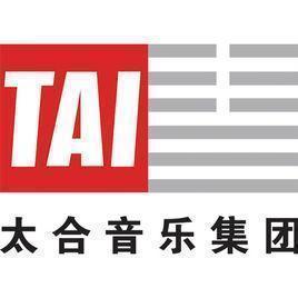 北京太合音乐文化发展有限公司