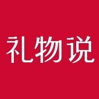 北京礼物说科技有限公司