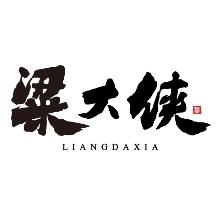 北京粱大侠酒业有限公司