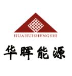 北京华晖盛世能源技术股份有限公司