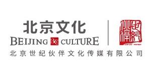 北京世纪伙伴文化传媒有限公司