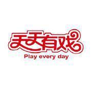 北京天天有戏文化传媒有限公司