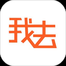 北京我来我去网络科技有限公司