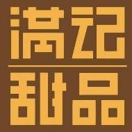 满记甜品(上海)有限公司