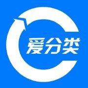 北京爱分类科技有限公司