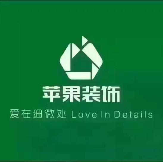 四川苹果当家装饰设计工程有限公司