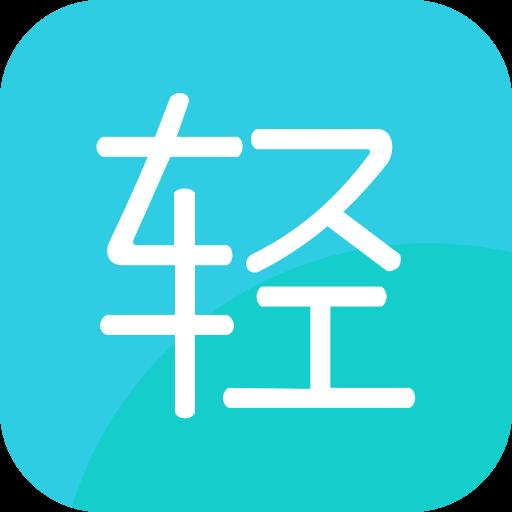 北京轻轻科技有限责任公司