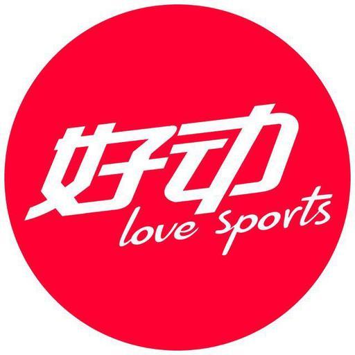 北京好动体育科技有限公司