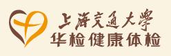 上海华检健康体检管理有限公司