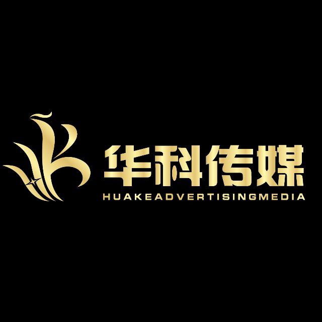 济南华科广告传媒有限公司图片