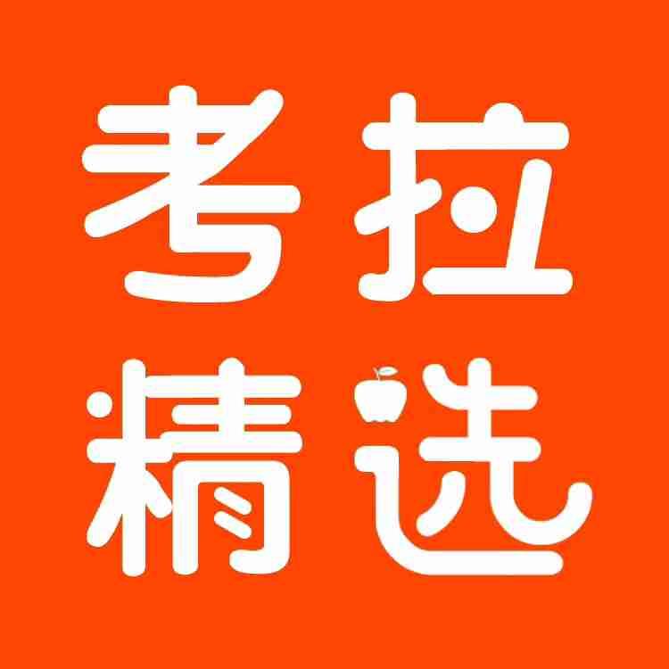 湖南考拉精选电子商务有限公司