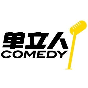 北京单立人文化传媒有限公司