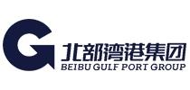 广西北部湾国际港务集团有限公司