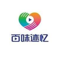 百味迹忆(厦门)网络科技有限公司