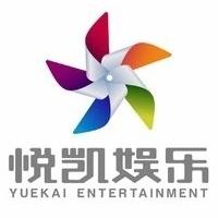 北京悦凯影视传媒有限公司