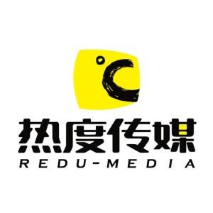 北京热度文化传媒有限公司