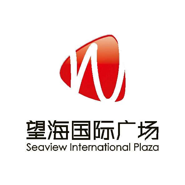海南望海国际商业广场有限公司
