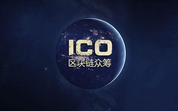 中国ICO领域的创业公司_企查查