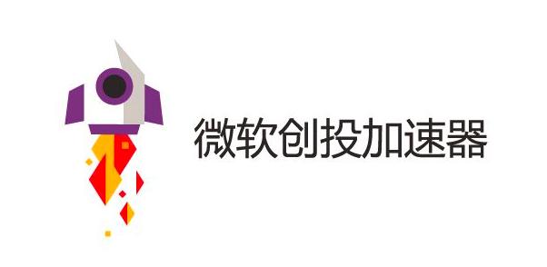 微软加速器·北京公布11期入选创新企业_企查查
