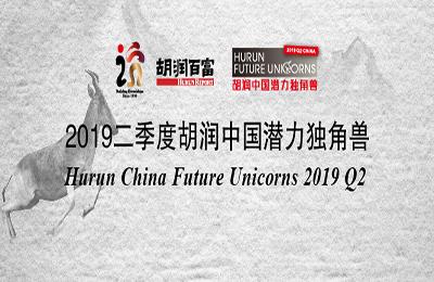2019二季度胡润中国潜力独角兽13家新上榜企业