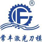 深圳市常丰激光刀模有限公司