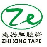 东莞市志兴胶带新材料有限公司