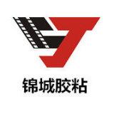 深圳市锦城胶粘制品有限公司