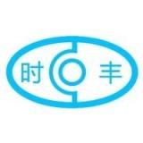 东莞市时丰精密仪器有限公司