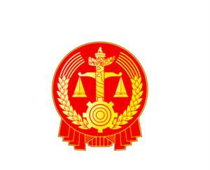 懷寧縣人民法院