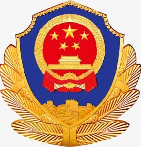 三台县公安局