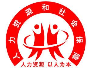 修文县人力资源和社会保障局