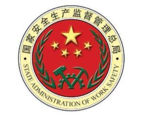 吉林省安全生产监督管理局