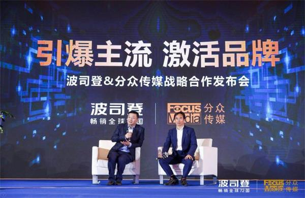 波司登与分众传媒达成亿元级战略合作_企查查