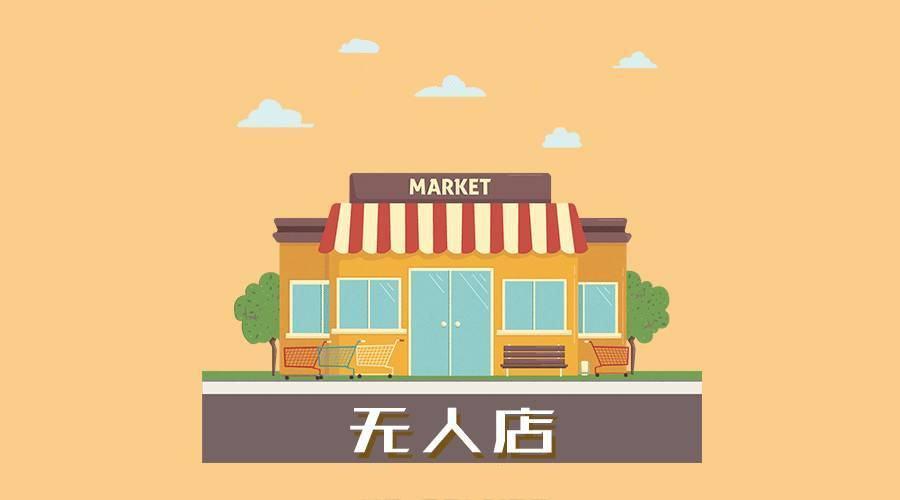 提供无人便利店服务的创业公司_企查查