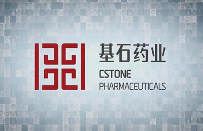 基石药业赴港IPO:成立3年迅速上市,曾拿下业内B?#20540;?#31508;最大融资