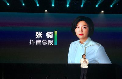 抖音總裁張楠:騰訊要求我刪除自己產品上我自己的頭像和昵稱