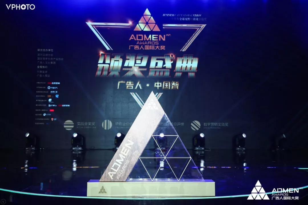 分众传媒星光绽放ADMEN国际大奖 荣膺实战金案奖等多项殊荣