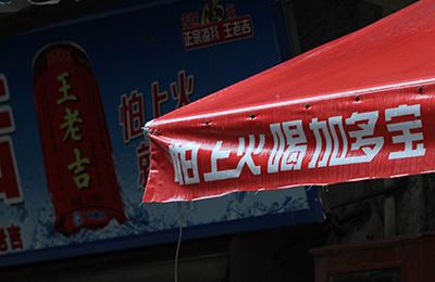 """""""14亿商标侵权案""""没有结束, 王老吉和加多宝再续红罐之争"""