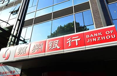 原董事长张伟离世,锦州银行如何走到了今天?